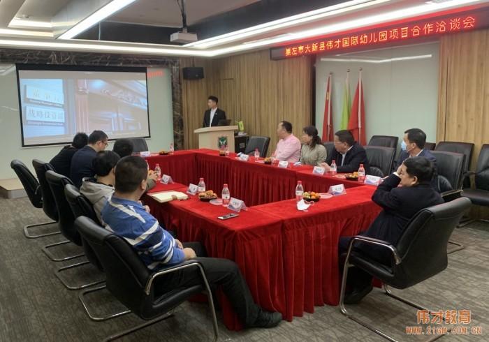 广西崇左市大新县委副书记等一行来访伟才教育,共洽幼儿园项目合作