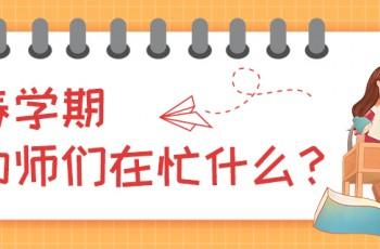 曼曼说幼教003期:春学期,幼师们在忙什么?