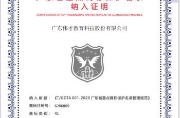 """""""伟才""""商标被纳入《2020年度广东省重点商标保护名录》!"""