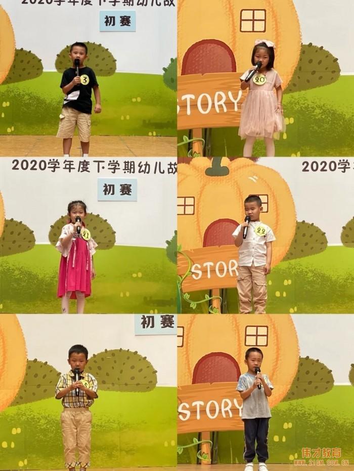妙语展风采 故事润童心——广东顺德陈村伟才幼儿园幼儿故事大赛