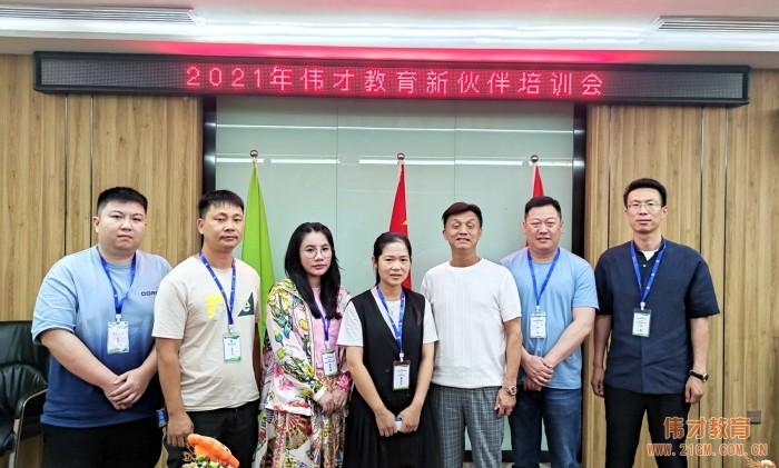 """备足""""粮草"""",为新园保驾护航!——记伟才教育2021年新伙伴培训会"""