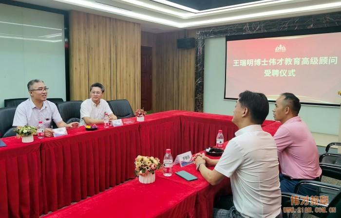 伟才教育聘王健博士、王瑞明教授为高级顾问
