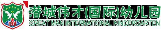 潜城伟才(国际)幼儿园