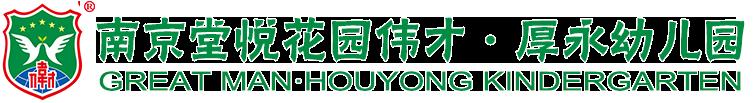 南京市保利堂悦(伟才国际)幼儿园