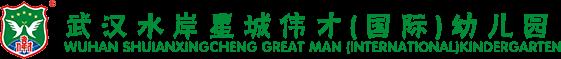 武汉水岸星城伟才国际幼儿园