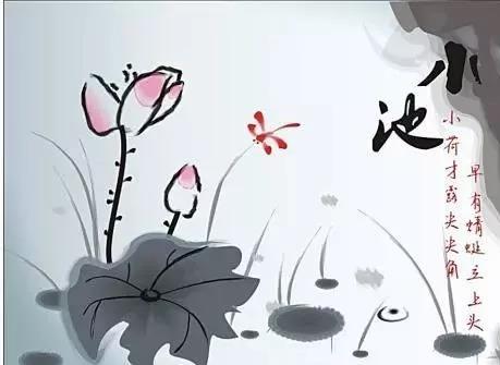 【小小朗读者】武汉水岸星城伟才国际幼儿园有声读物--古诗《小池》图片