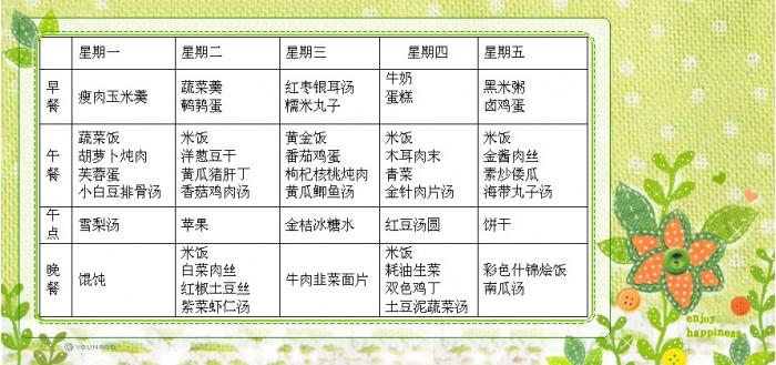 武隆重庆伟幼儿园蛤蜊功效汤的紫菜图片