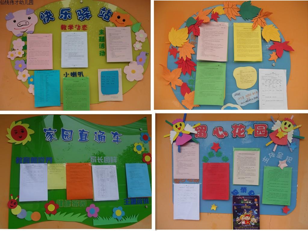 幼儿园教学计划栏_幼儿园区域计划本设计_幼儿园区域计划本设计分享展示