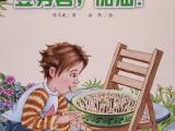 江汉伟才 |宅家亲子乐园——绘本故事《豆芽君,加油!》