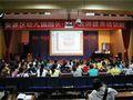 应江西萍乡市教育部门的邀请,伟才总部园长为当地幼教精英骨干进行培训