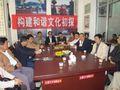 伟才董事长孙圣先生出席《中国家庭文化,构建和谐文化研讨会》