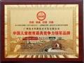 中国儿童教育最具竞争力领军品牌