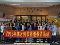 香港参访团合影