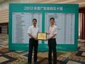 """201406被评选为""""2013年度广东连锁五十强""""企业荣誉称号"""