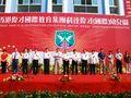 东营科达伟才(国际)幼儿园开园庆典
