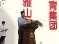 新疆乌鲁木齐教育局副局长刘军在乌鲁木齐阳光伟才幼儿园雅山园开园典礼上讲话