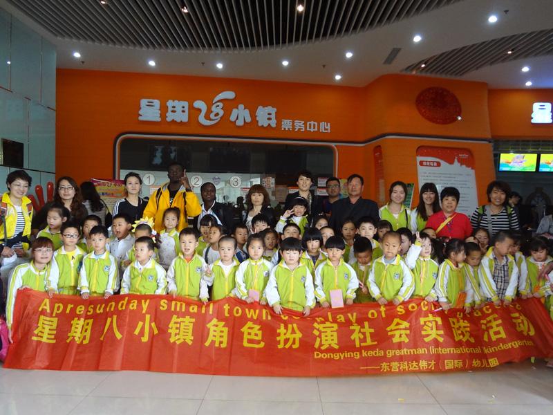 山东东营科达伟才(国际)幼儿园的宝宝们开展星期八