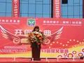 2013年5月,烟台东海岸伟才幼儿园隆重开园