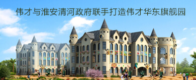 江苏淮安清河伟才(国际)幼儿园