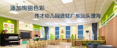 添加绚丽色彩——香港伟才幼儿园进驻广东汕头澄海