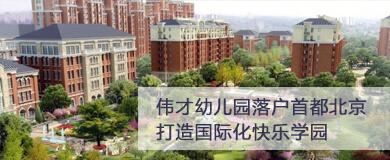 伟才幼儿园落户首都北京,打造国际化快乐学园