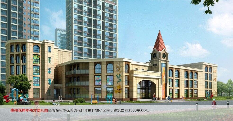 惠州花样年伟才幼儿园