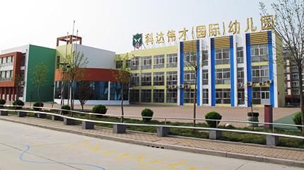 山东东营科达伟才幼儿园